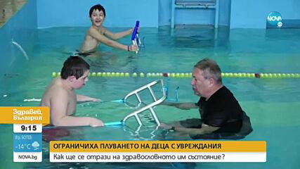 Ограничиха плуването на деца с увреждания в басейн на спортно училище