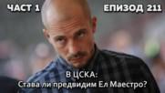 В ЦСКА:Става ли предвидим Ел Маестро?