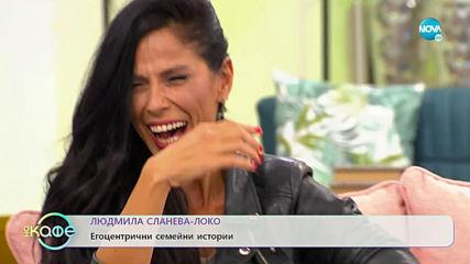 """""""На кафе"""" с Людмила Сланева Loco"""