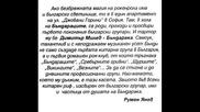 Георги Минчев, Васко Кръпката и Подуяне Б Б - Спомен за Щеката - На Бънди с любов - 1994