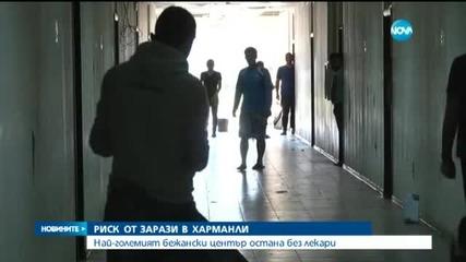 Бежански център - с бежанци, но без лекари - 2
