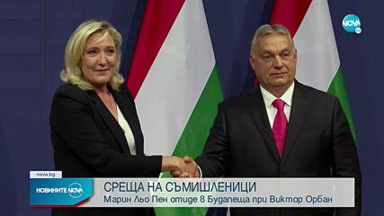 Марин Льо Пен на среща с Виктор Орбан