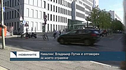 Навални: Владимир Путин е отговорен за моето отравяне