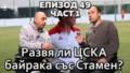 Развя ли ЦСКА байрака със Стамен?