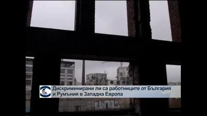 Дискриминирани ли са българските и румънските работници в Западна Европа?