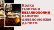 Колко газирани безалкохолни напитки дневно можем да пием