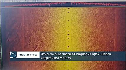 Откриха още части от падналия край Шабла изтребител МиГ-29