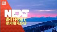 NEXTTV 016: Viral Гост: Мартин Раднев