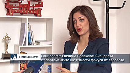 Социологът Евелина Славкова: Скандалът с апартаментите ще измести фокуса от евровота