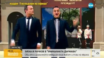 """Зуека и Рачков в """"Уникалната държава"""""""