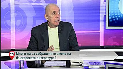 Много ли са забравените имена на българската литература?