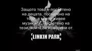 Linkin Park - Dedicated (превод)