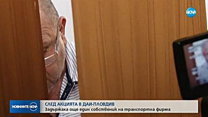 След акцията в ДАИ - Пловдив: Арестуваха още един собственик на транспортна фирма