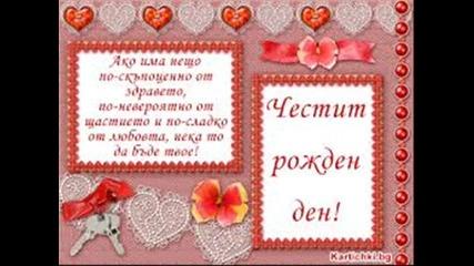 Честит Рожден Ден На Дж .ивка От Фамилия Франческови !!!