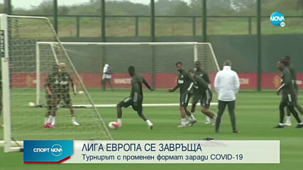 Спортни новини (05.08.2020 - централна емисия)