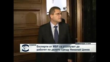 Делото на Николай Цонев в крайна сметка бе отложено поради липса на експерти