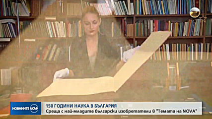 """""""Темата на NOVA"""" в аванс:"""