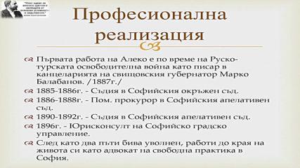 "Алеко Константинов, ""До Чикаго и назад"" - Никол Цонева"