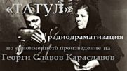 Георги Караславов - « Татул», радиотеатър