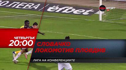 Словачко - Локомотив Пловдив на 29 юли, четвъртък от 20.00 ч. по DIEMA SPORT