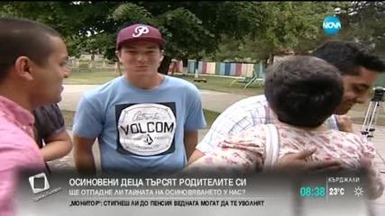 Осиновени в САЩ момчета търсят корените си в България