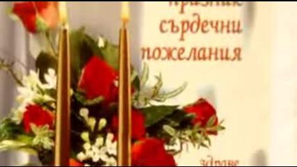 Happy birthday to you/ Честит рожден ден