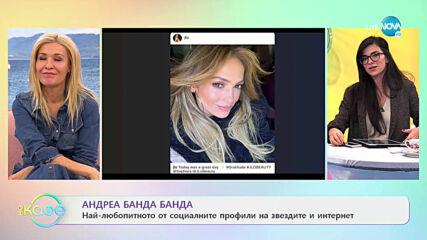 """Андреа Банда Банда: Най-любопитното от социалните профили на звездите - """"На кафе"""" (15.01.2021)"""