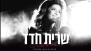 New Sarit Hadad - I Drove All Night 2013