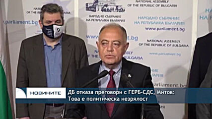 ДБ отказа преговори с ГЕРБ-СДС, Митов: Това е политическа незрялост