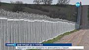 Задигнаха част от оградата по границата ни с Турция