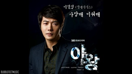 Lee Jin Sung ( Monday Kiz ) - I Love You, I Hate You ( Queen of Ambition оst)