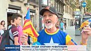 ПРЕДИ РЕФЕРЕНДУМА: Каталунци се барикадираха в изборните секции