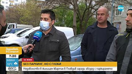 Глоби за хора в Пловдив, принудени да спират пред домовете си