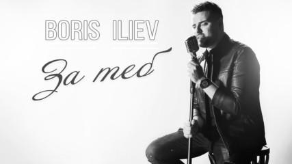 Boris Iliev - Za Teb (Official Video)