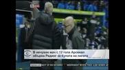 """В нечуван мач с 12 гола """"Арсенал"""" обърна """"Рединг"""" за Купата на лигата"""