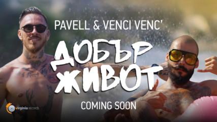 Pavell & Venci Venc' - Dobar Zhivot (Official Teaser)