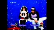 Бай Брадър2 -  Миглена И Радомира
