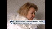 И в Русе недоволни клиенти излязоха на протест срещу високите сметки за ток