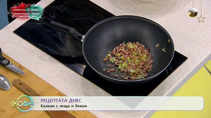 """Рецептата днес: Калкан с леща и бекон - """"На кафе"""" (06.12.2019)"""