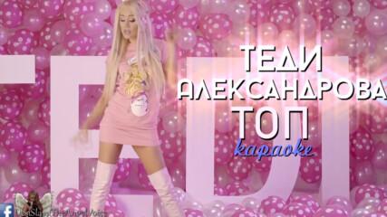 Tedi Aleksandrova - Top (karaoke) / - Топ 2018