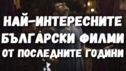 Най-интересните български филми от последните години
