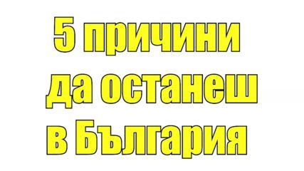 5 Причини да останеш в България