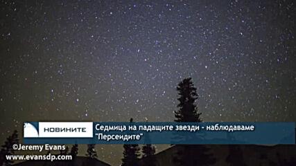 """Седмица на падащите звезди - наблюдаваме """"Персеидите"""""""
