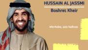 Hassain Al Jassmi Boshret Kheir Arabic Vocal Mix Summer Hit 2018 Hd