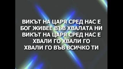 Pokolenie - Vikut na Tsaria