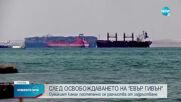 Суецкият канал постепенно се разчиства от задръстването