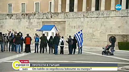 Голям протест се очаква тази неделя в Атина