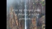 Никос Макропулос - Празнотата в сърцето ми