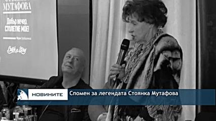 Спомен за легендата Стоянка Мутафова