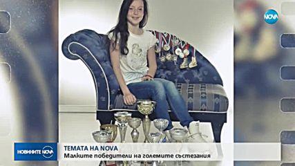 """""""Темата на НОВА"""": Малките победители на големите състезания"""